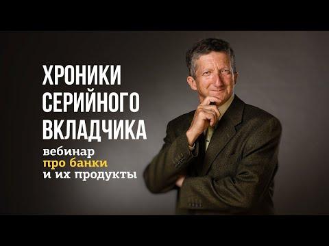 Хроники серийного вкладчика.  Октябрь 2019