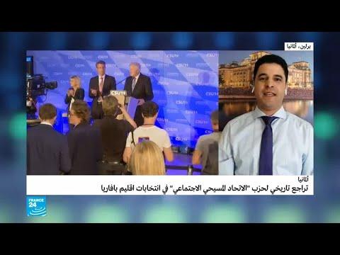 ألمانيا: تراجع تاريخي للحزب الاجتماعي المسيحي في انتخابات بافاريا  - 15:55-2018 / 10 / 15