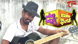 Atu Figare Itu Figare | Latest Telugu Comedy Short Film | By Karna