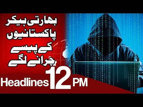 Pakistani ATM Accounts Hacked By Indian Hackers - Headlines - 12 PM - 9 December 2017 | Express News