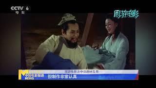 周游电影:中日题材互用 日本人究竟有多爱《三国志》?【中国电影报道   20200518】