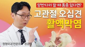 고관절통증, 골반염증을 잡아야 활액막염으로 인한 사타구니통증 완화할 수 있습니다.