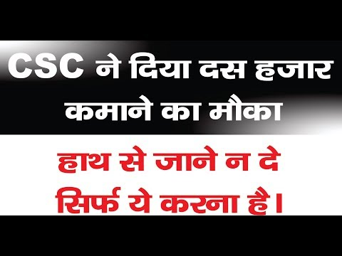 CSC Cashback offer RS. 10000 Free : CSC...