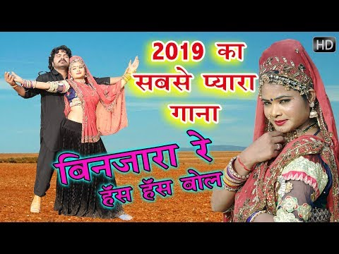 2019 का बहुत प्यारा राजस्थानी गाना - बिणजारा रे हंस हंस बोल - Binjara Re  - गाना देख के मजा आ जायेगा