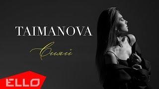 Смотреть клип Taimanova - Сияй