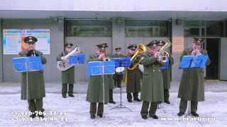 Военный оркестр. Экипаж машины боевой. Brass band. Military band.