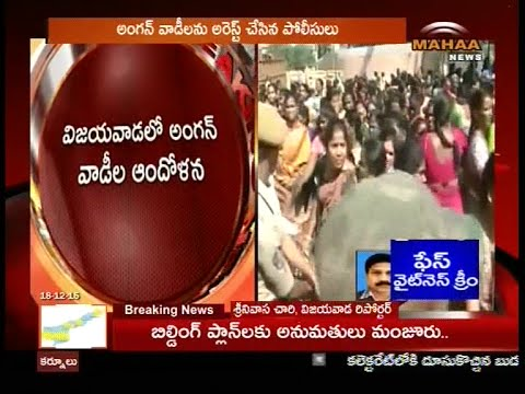More Information On Anganwadi Workers Dharna Continues In Vijayawada - Mahaa News