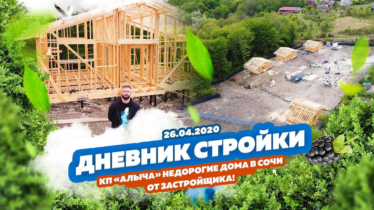 КП «Алыча». Недорогой дом в Сочи. Сонный 😴Дневник стройки✌️  Бюджетный переезд на море 🌞