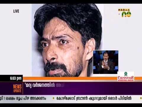 Aluva mass murder case: Supreme Court stays Antony