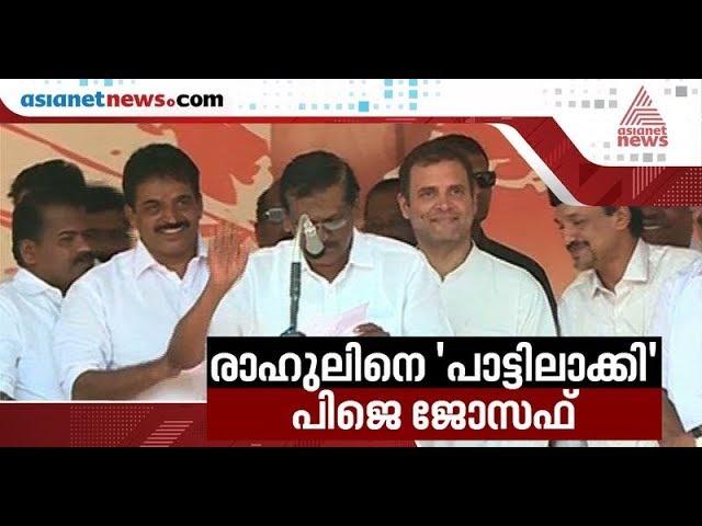 PJ Joseph singing in Rahul Gandhi's Election campaign   Election 2019