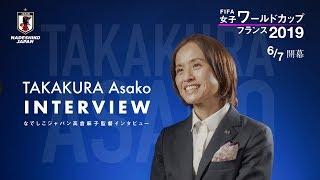 なでしこジャパン PR映像 監督インタビュー編|FIFA女子ワールドカップフランス2019