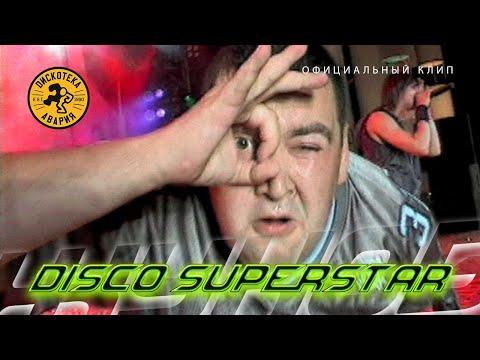 Дискотека Авария — Disco Superstar / Диско Суперстар (Официальный клип, 2001) [HQ]