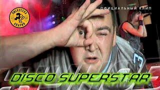 Дискотека Авария - Discosuperstar