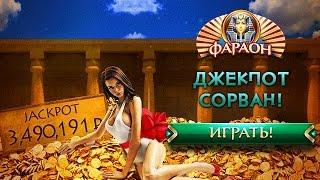 видео faraonkazino