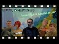 Прости кинематограф Наша Маша и Волшебный Орех mp3
