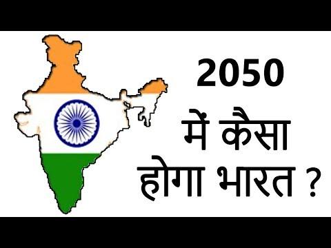 2050 तक ऐसा होगा हमारा भारत  ✅ Future Of India In 2050