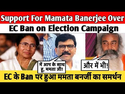 Support For Mamata Banerjee Over EC Ban on Election Campaign| EC के Ban पर हुआ ममता बनर्जी का समर्थन