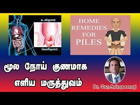 மூல நோய் முற்றிலும் குணமாக எளிய மருத்துவம் | Siddha treatment for piles (Moola Noi)