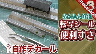 【自作デカール】転写シールが便利すぎた / Nゲージ 鉄道模型【SHIGEMON】