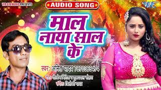 माल नाया साल के | नया साल स्पेशल गाना 2020 | Maal Naya Saal Ke | Amit Yadav