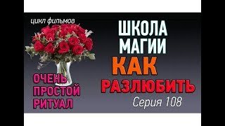 Как разлюбить человека? Очень простой ритуал с лепестками роз. Школа магии урок 108