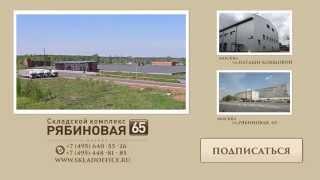 Аренда склада на юге Москвы | www.skladoffice.ru(, 2015-06-19T13:58:08.000Z)