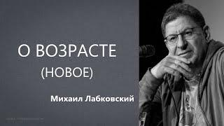О возрасте (НОВОЕ 22 06 21) Михаил Лабковский
