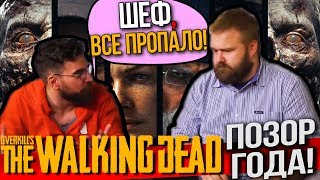 Overkill's The Walking Dead – Худшая игра года! // Обзор геймплея игры