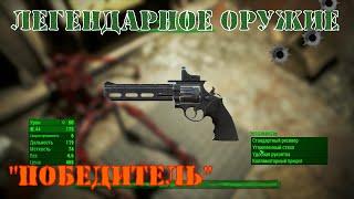 Fallout 4 Огненный револьвер Победитель