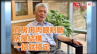 《CEO開講》施義芳:買房用肉眼判斷房屋結構 一招就搞定