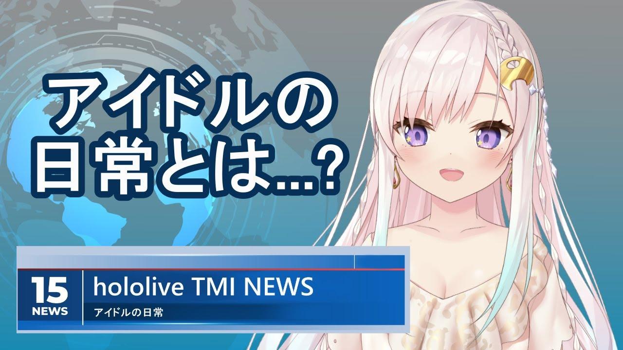[ TMI ニュース ]  ホロライブメンバーの日常!アイドルの日常とは…? [ iofi / イオフィ ]
