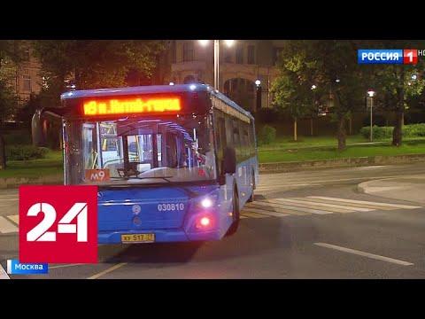 Два новых ночных маршрута автобусов появились в Москве - Россия 24