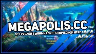 MEGAPOLIS.CC - ЭКОНОМИЧЕСКАЯ ОНЛАЙН ИГРА ПЛАТИТ 90 ДНЕЙ! ИГРА ДЛЯ ЗАРАБОТКА ДЕНЕГ В ИНТЕРНЕТЕ