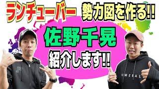 紹介した「佐野千晃」さんはコチラです!! https://www.youtube.com/channel/UCI6KvY4cTDBRUgYOnkxuHrw 色んなランチューバー(ランニング系YouTuber)を 勝手に ...