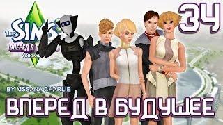 The Sims 3: Into the Future #34 - Прогуливаем уроки