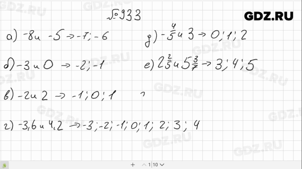 Гдз по математике для 6 класса баранов