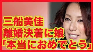 三船美佳 離婚に娘「本当におめでとう」離婚の条件とは 歌手の高橋ジョ...