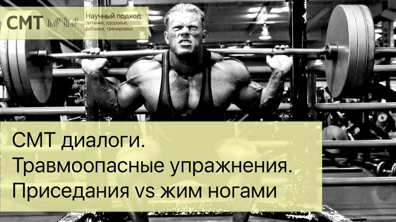 СМТ диалоги. Травмоопасные упражнения. Приседания vs жим ногами. Биомеханика силовых тренировок.