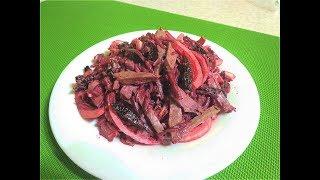Салат с сердцем и черносливом.  Быстрый и вкусный рецепт!