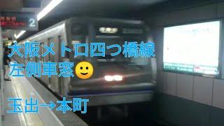 大阪メトロ四つ橋線 玉出→本町