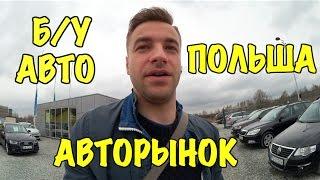 видео Автобазар б.у. Volkswagen Polo. Продать или купить б.у. Фольксваген Поло на онлайн авторынке Украины