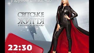 Світське життя. Як українські зірки святкують та заробляють в новорічні свята