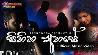 """Sihina Ahase"" (සිහින අහසේ) - Pinnawala Production New Official Music Video 2019"