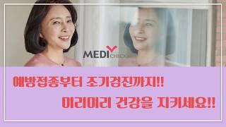 한국건강관리협회 부산지부가 전하는 연령별 추천 여성검사