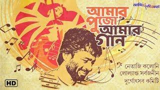 Thames Er Dhare(টেমস এর ধারে)|Nachiketa Chakraborty|Theme Song|Durga Pujo 2018|Ami E Nachiketa
