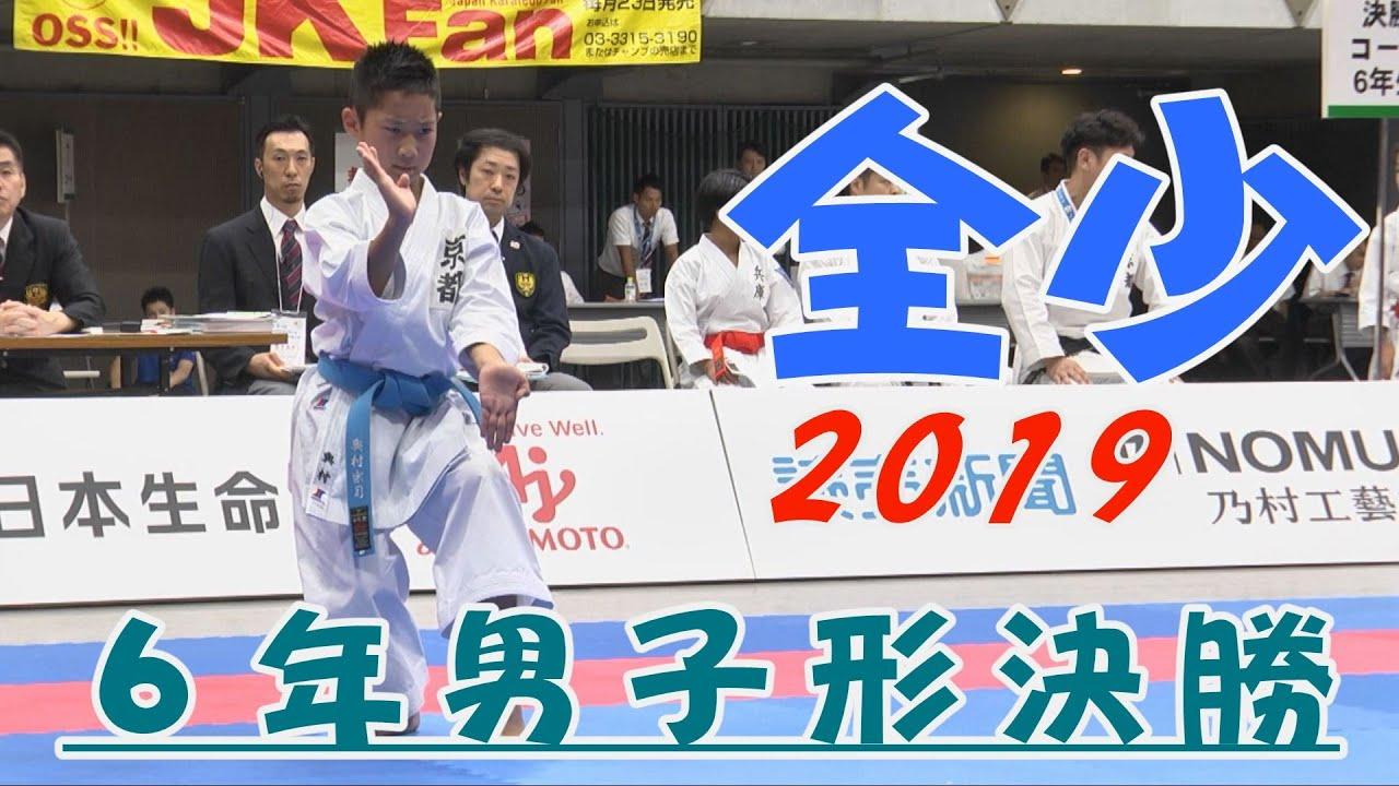 #24、2019全少 6年男子形決勝