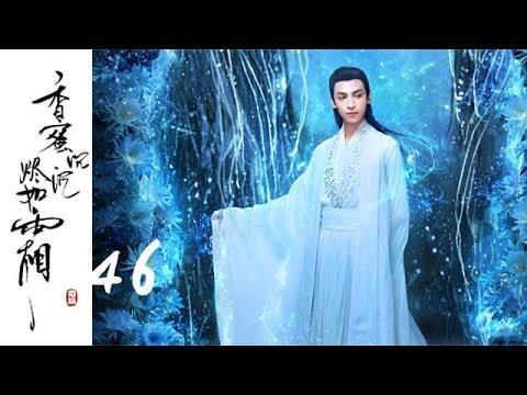 【香蜜沉沉烬如霜】Ashes of Love——46(杨紫、邓伦领衔主演的古装神话剧)
