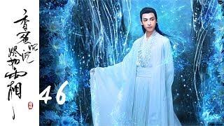[香香沉如如霜] Ashes of Love——46 (Yang Zi, Deng Lun starring costume mythology drama)