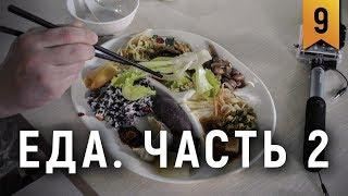 Китайская еда. Вегетаринская сторона китайской кухни.