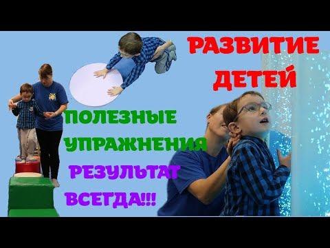 Полезные упражнения // Легко повторить // Для детей и особенно с ЗПРР, аутизмом // Особенный ребенок